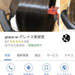 google MAPの【grace-w-】に口コミ投稿で500~1000円オフ☆
